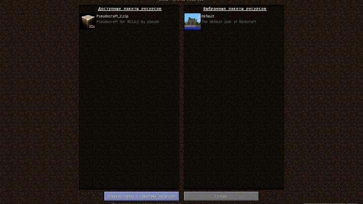 установка текстур Майнкрафт