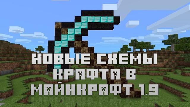 Руководство по крафту в Майнкрафт 1.9