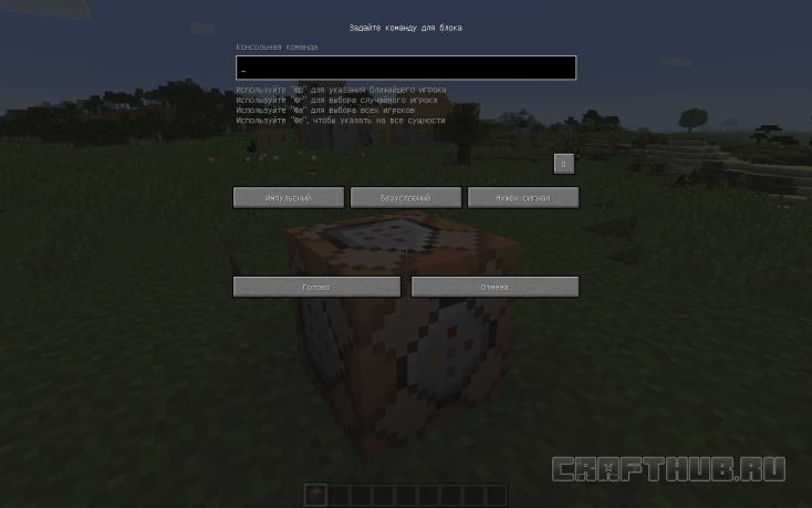 интерфейс командного блока
