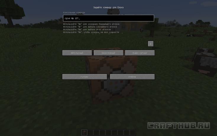 использование командного блока